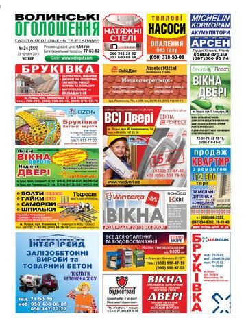Волинські оголошення  24(555) by Марк-Медіа - issuu e8501ff36a039
