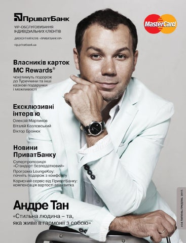 Приват 24 by week-end week-end - issuu 6eb48ff4a5c9c