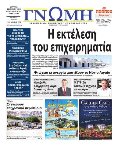 40f0f132829 Δευτέρα 22 Ιουνίου 2015 by Εφημερίδα Γνώμη - Gnominews.gr - issuu