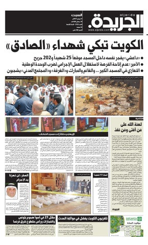 51e9b6d68 عدد الجريدة 27 يونيو 2015 by Aljarida Newspaper - issuu