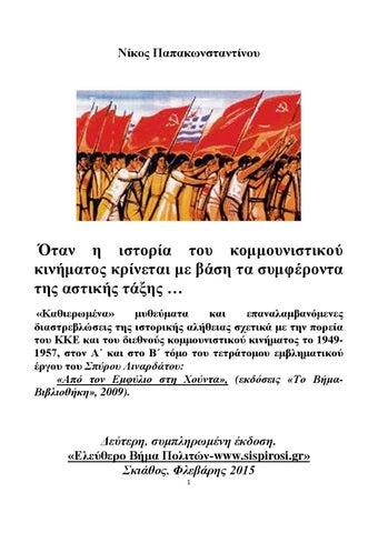 Αποτέλεσμα εικόνας για νίκος παπακωνσταντίνου όταν η ιστορία του κομμουνιστικού κινήματος