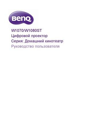 Benq w1080st projector download instruction manual pdf.