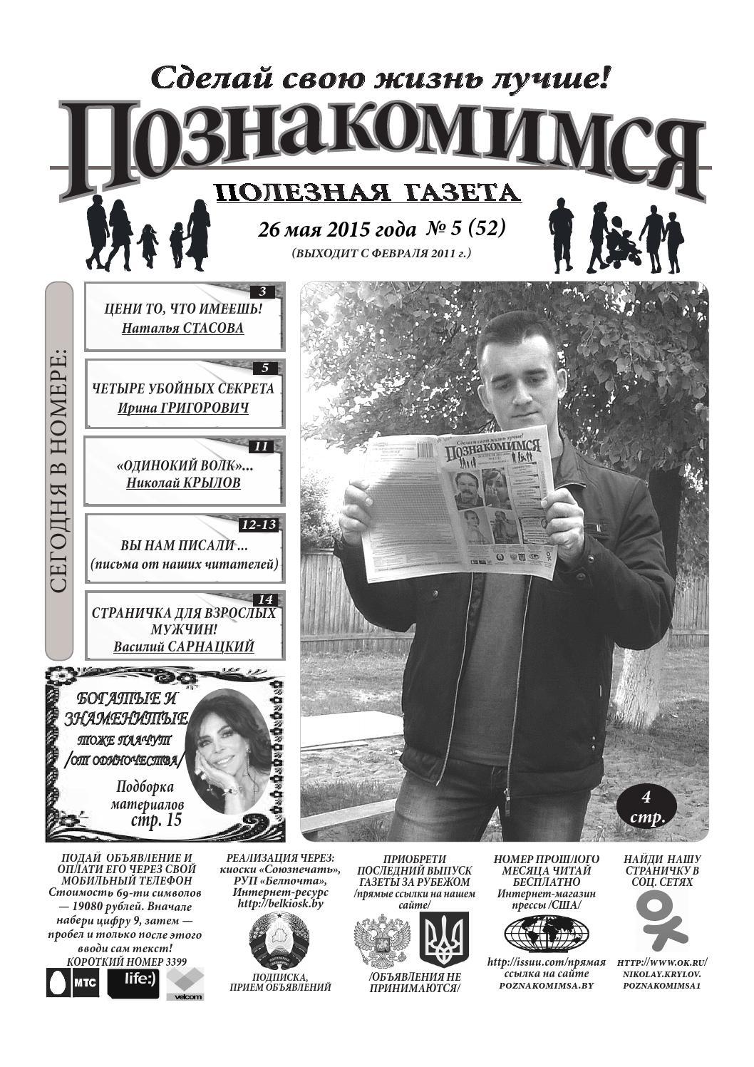 Знакомства газета дела