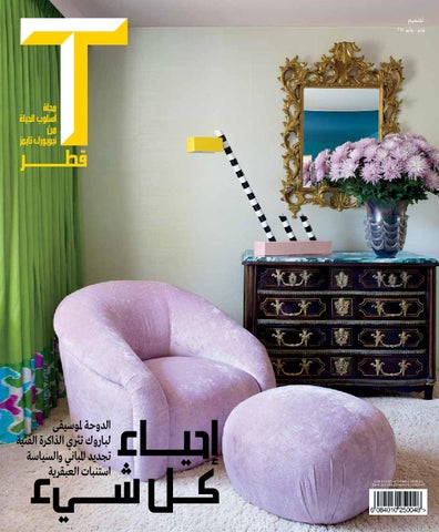4da05e792 T qatar arabic jun july 2015 by Oryx Group of Magazines - issuu