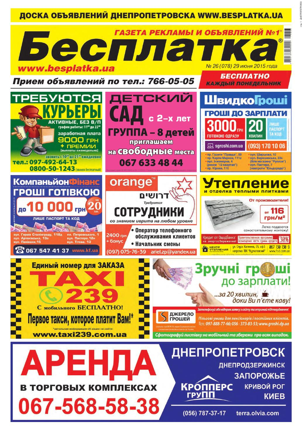 Besplatka  26 Днепропетровск by besplatka ukraine - issuu 5794c45299b