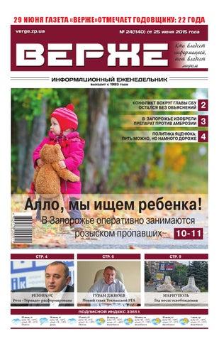 Секс скандал роза ветров находится в селе коблево николаевская область