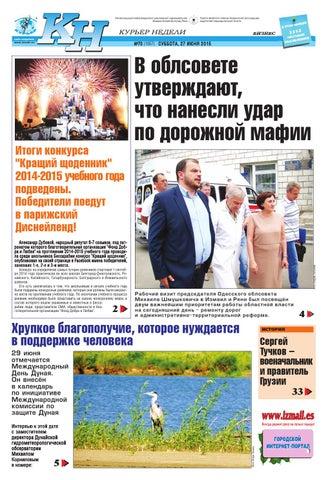 Курьер недели №70 за 27 июня by Издательский дом