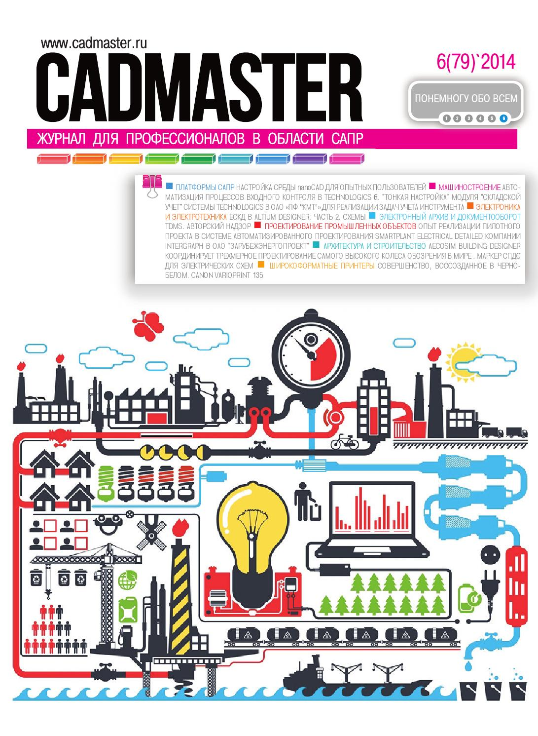 a67222039d4e CADmaster  6 (79) 2014 (ноябрь-декабрь) by Журнал CADmaster - issuu