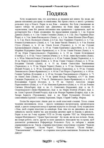 Рольові ігри в Пласті. Роман Задорожний by Plastova banka - issuu dbf9152820077
