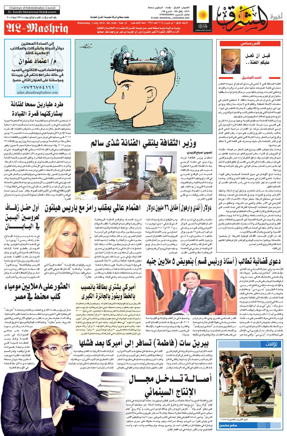 748e253b7 3246 AlmashriqNews by Al Mashriq Newspaper - issuu