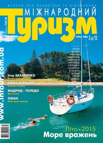 International Tourism Magazine 3-2015 by Intour - issuu 3a5706bcf0366
