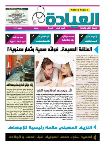ef06c6c9f العيادة 9 by العيادة - issuu
