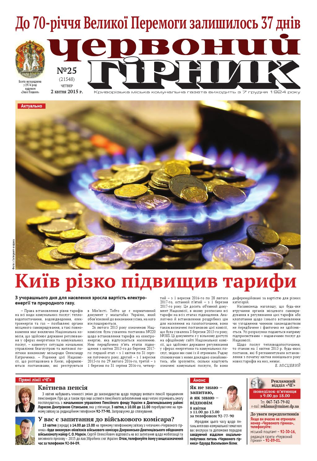 Червоний гірник №25 (21548) by The newspaper