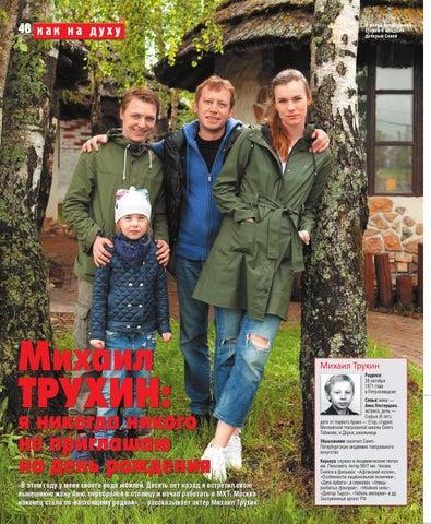 Михаил Трухин биография, фото, личная жизнь, его жена и ...