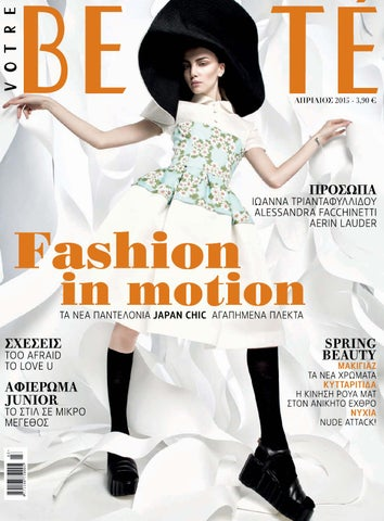90e0186113d7 BEAUTE JUNE 2014 by TCT MEDIA - issuu