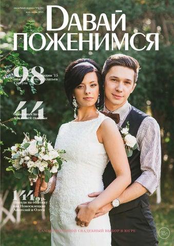 d1749a07b08 Свадебный журнал Давай Поженимся №16 лето-осень 2015 by Svadebniy ...