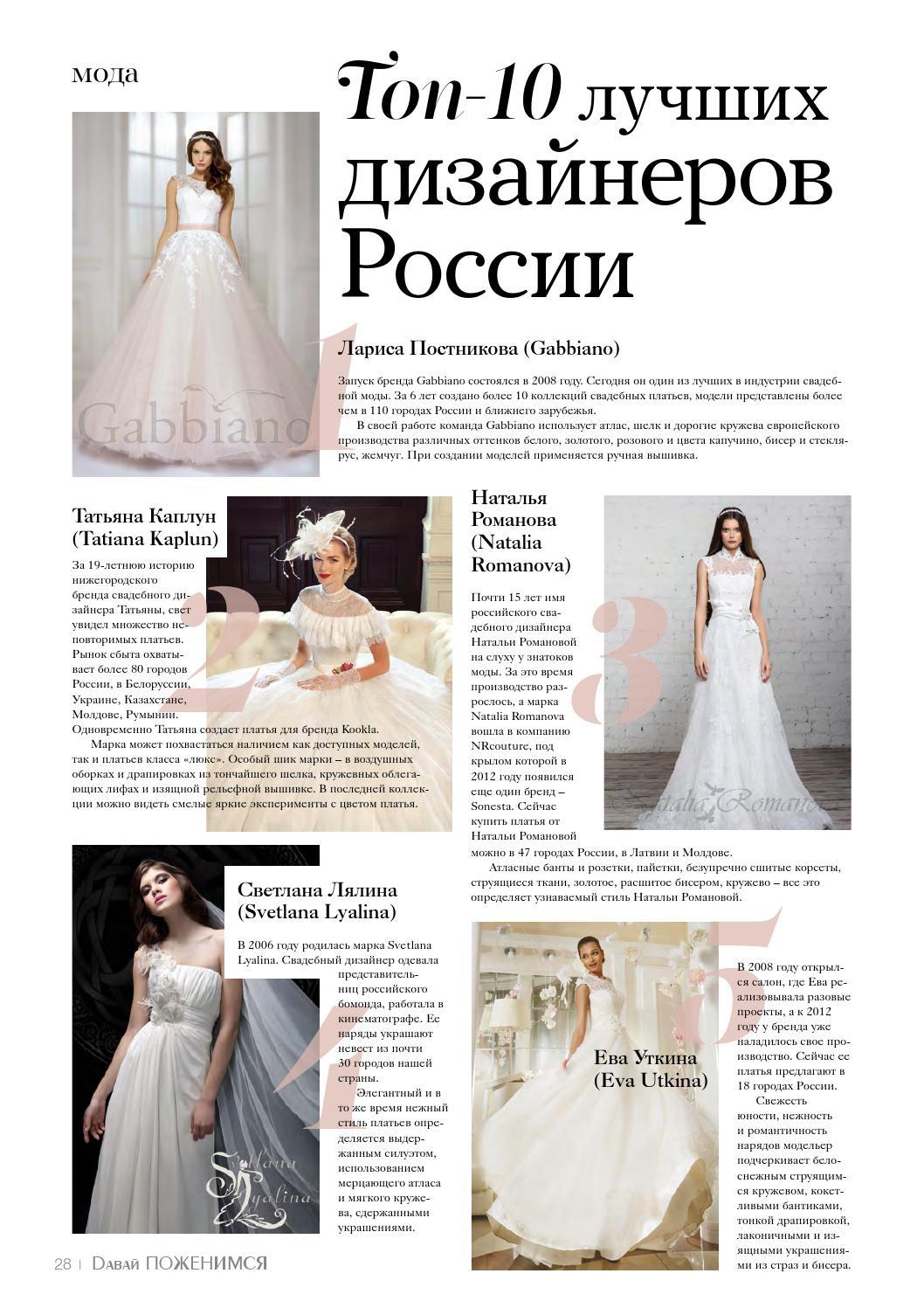 работа моделью свадебных платьев