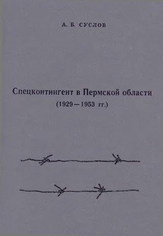 Суслов А.Б. Спецконтингент в Пермской области (1929-1953 гг ... 246c44615e7