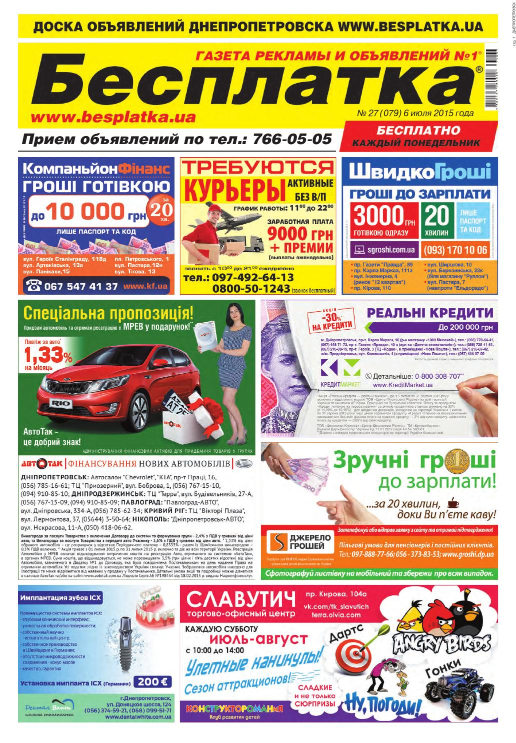 Besplatka  27 Днепропетровск by besplatka ukraine - issuu e9ccf7a18bf