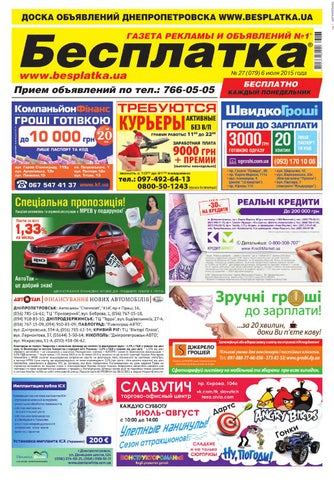 Besplatka  27 Днепропетровск by besplatka ukraine - issuu f3c60d3d260f6