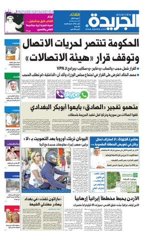 bdca79fe563c3 عدد الجريدة 7 يوليو 2015 by Aljarida Newspaper - issuu