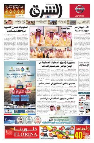 544489541 صحيفة الشرق - العدد 1311 - نسخة جدة by صحيفة الشرق السعودية - issuu
