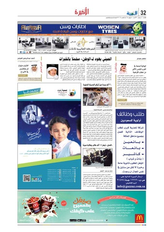 bfbccad62029c Madina 20150707 by Al-Madina Newspaper - issuu