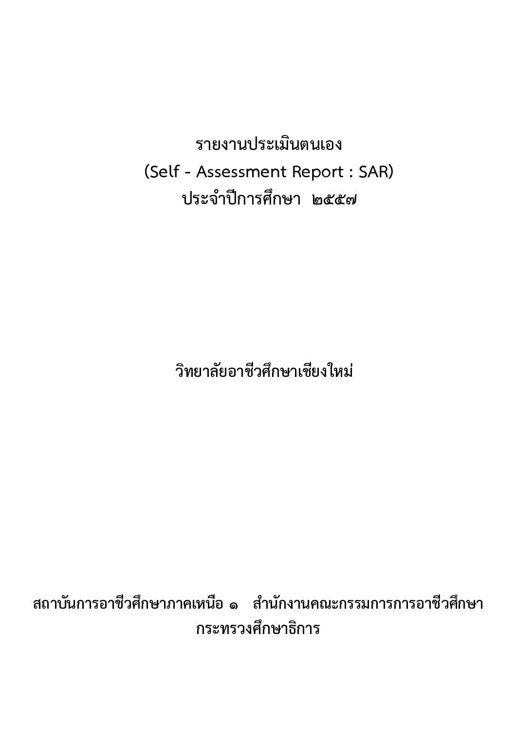 รายงานประเมินตนเอง (Self - Assessment Report) ประจำปีการศึกษา 2557 by  Chiang Mai Vocational College - issuu
