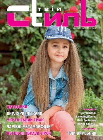 Твій стиль 6 2015 by Оксана Гусак - issuu 1c84d3c20652f
