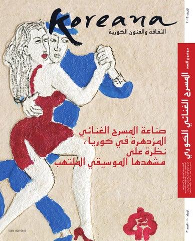9bd6e4f4e Koreana Autumn 2014 (Arabic) by The Korea Foundation - issuu