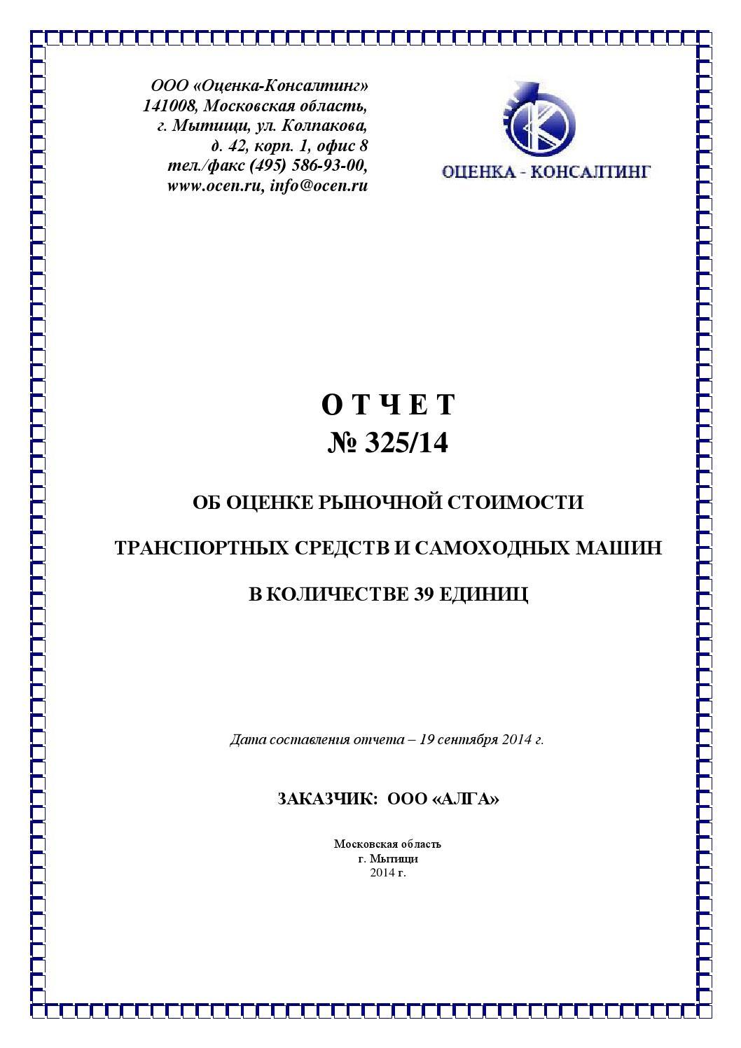 прогревается отчет об оценке картинки для презентации командование