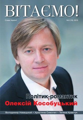 7ab2b18b0c3250 Журнал «Вітаемо», №5, травень 2015 by Serg Shagoferoff - issuu