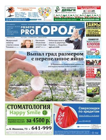 Уходы для лица и тела Территория сдт Комсомольский Чебоксары фотоэпиляция бикини в ессентуках