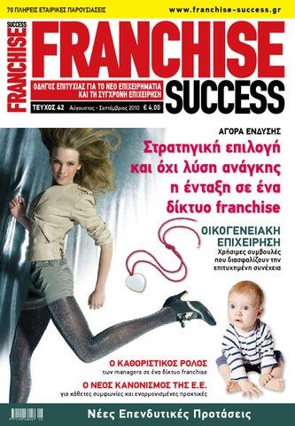 Franchise Success Τεύχος 42 07e2bc23d8c