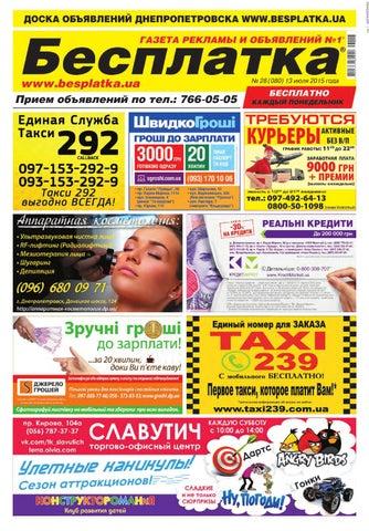 4a021449c405 Besplatka  28 Днепропетровск by besplatka ukraine - issuu