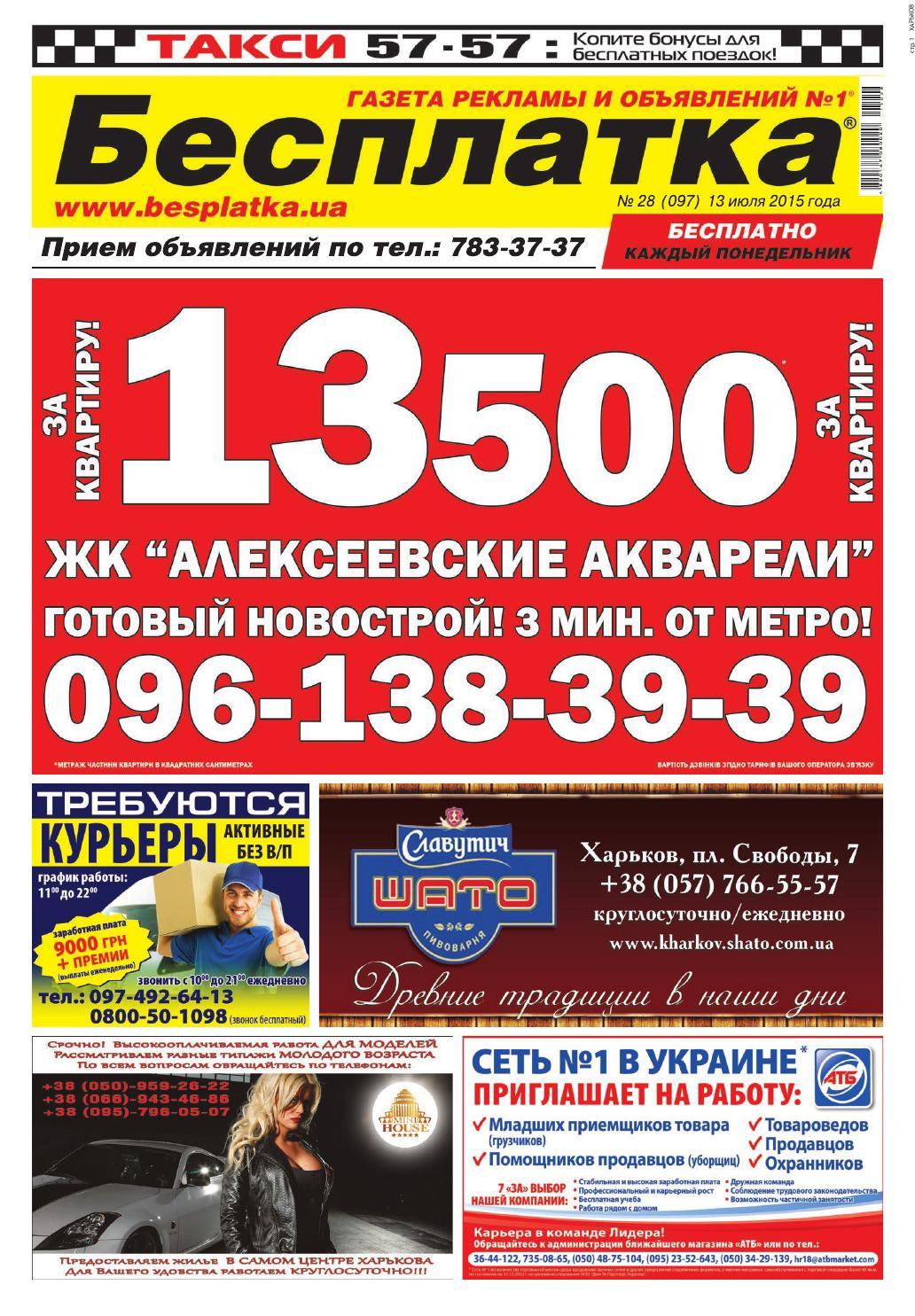41a9f69e33df Besplatka  28 Харьков by besplatka ukraine - issuu