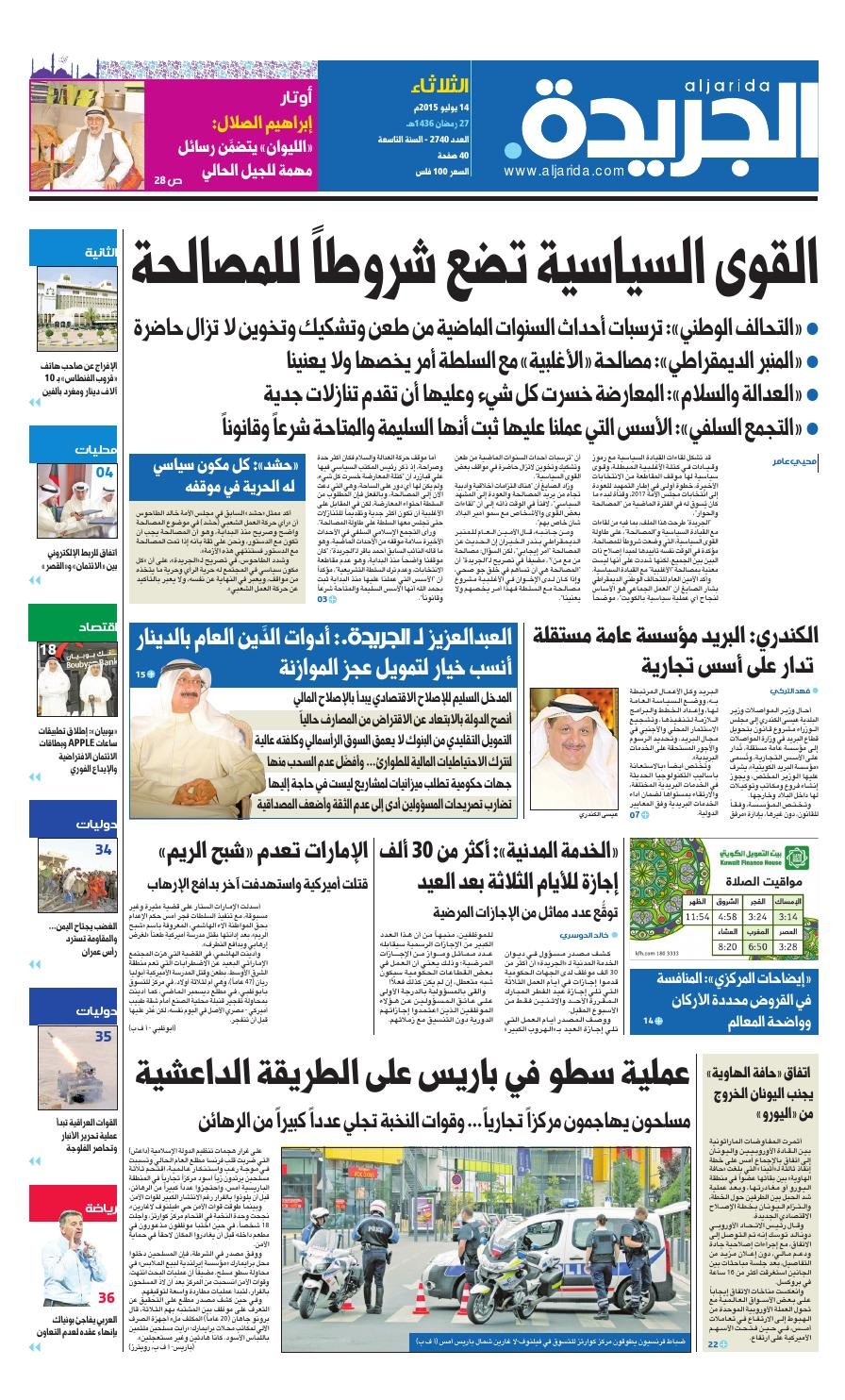 1471e4062 عدد الجريدة 14 يوليو 2015 by Aljarida Newspaper - issuu