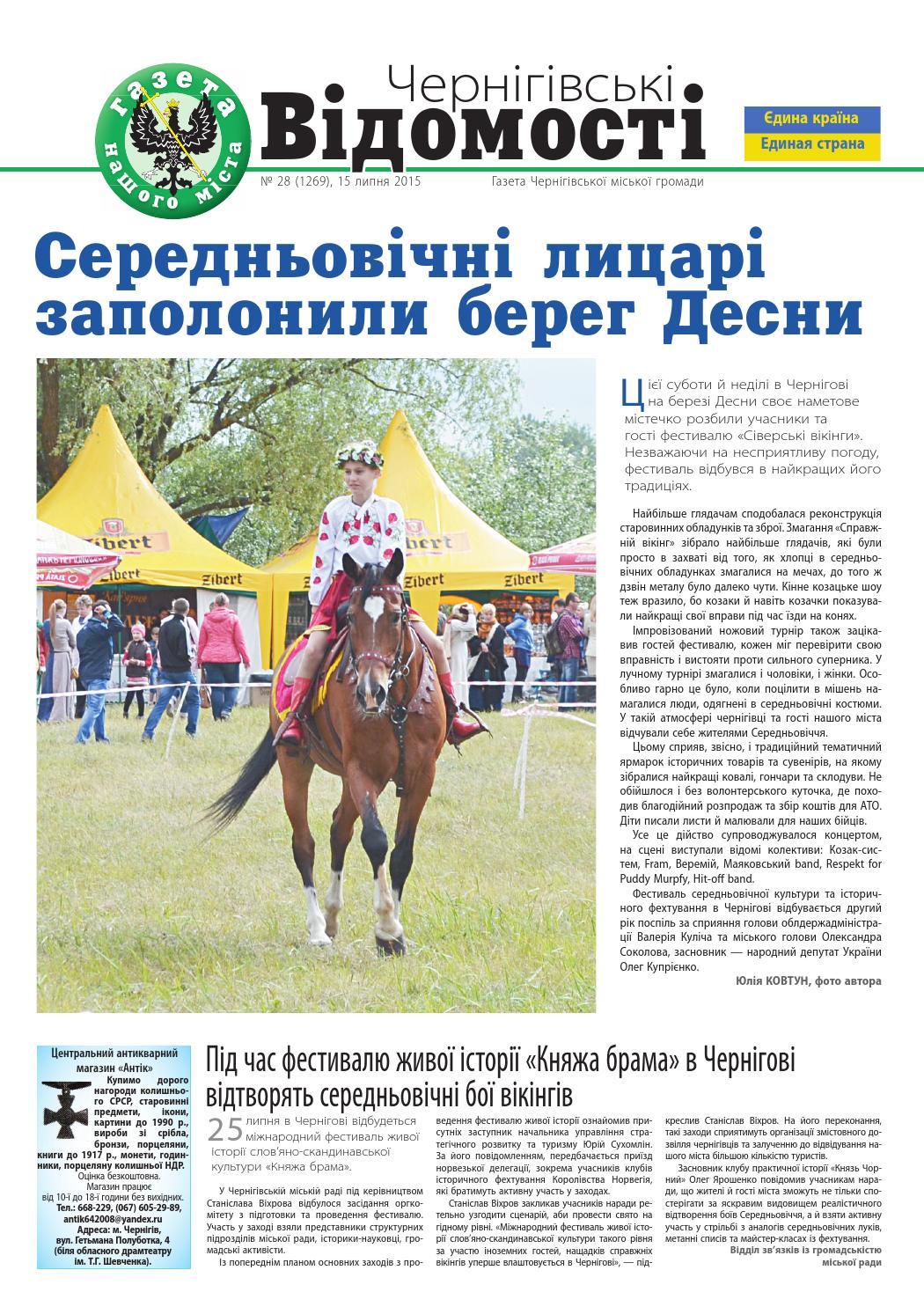 Чернігівські Відомості №28 by Alex PAN - issuu 7c498ec0523f9