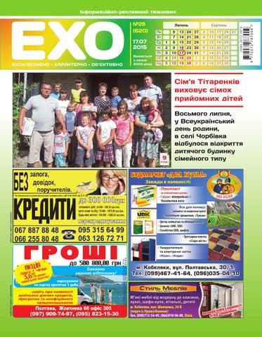 Газета «ЕХО» №29(620) by Тижневик «ЕХО» - issuu 2e3a253cd933b