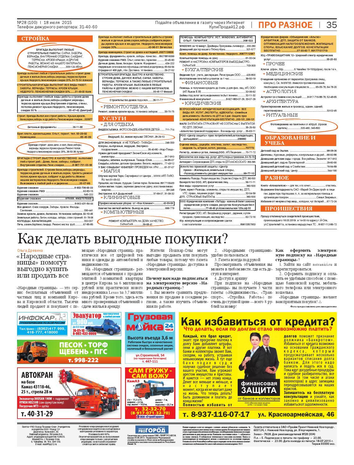 Раздел знакомства в газетах йошкар-олы
