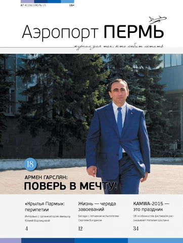 Аэропорт Пермь июль 2015 by Julia Vorozhtsova - issuu