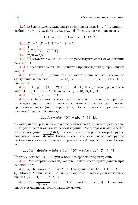 и чисел алгебра решебник теория