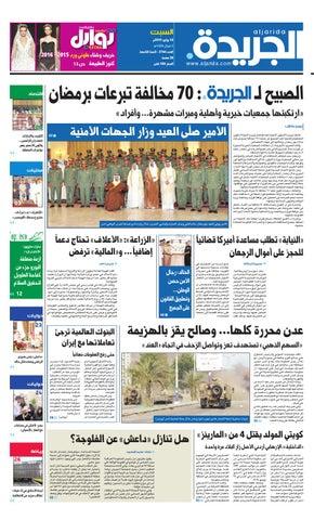 6d5012e5eefda عدد الجريدة 18 يوليو 2015 by Aljarida Newspaper - issuu