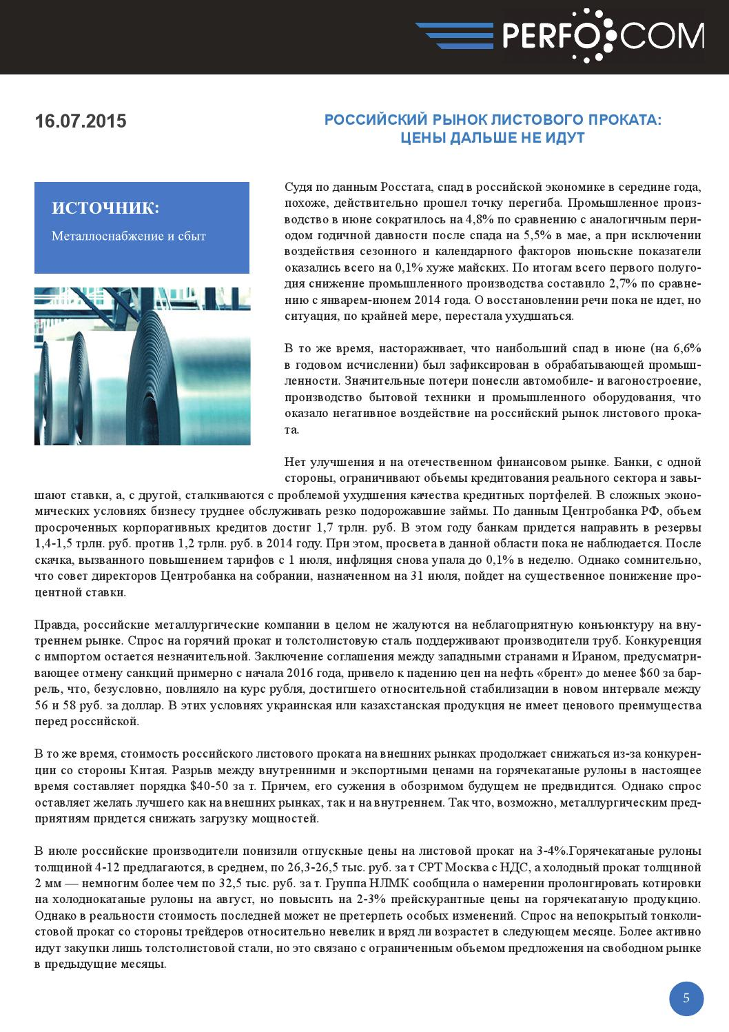677e4e8fc Дайджест металлопроката №25 | 13 - 17 июля 2015 by Perfocomnn perfocom -  issuu