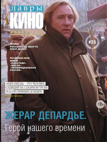 044277c7486 Лавры Кино  25 by Zhurnal Lavry Kino - issuu