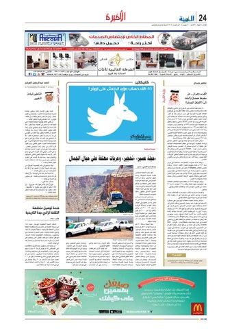 369346c2f Madina 20150721 by Al-Madina Newspaper - issuu