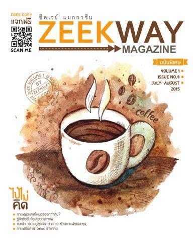 นตยสาร Zeekway Magazine ไปไมคด Issue 4 ฉบบพเศษ By