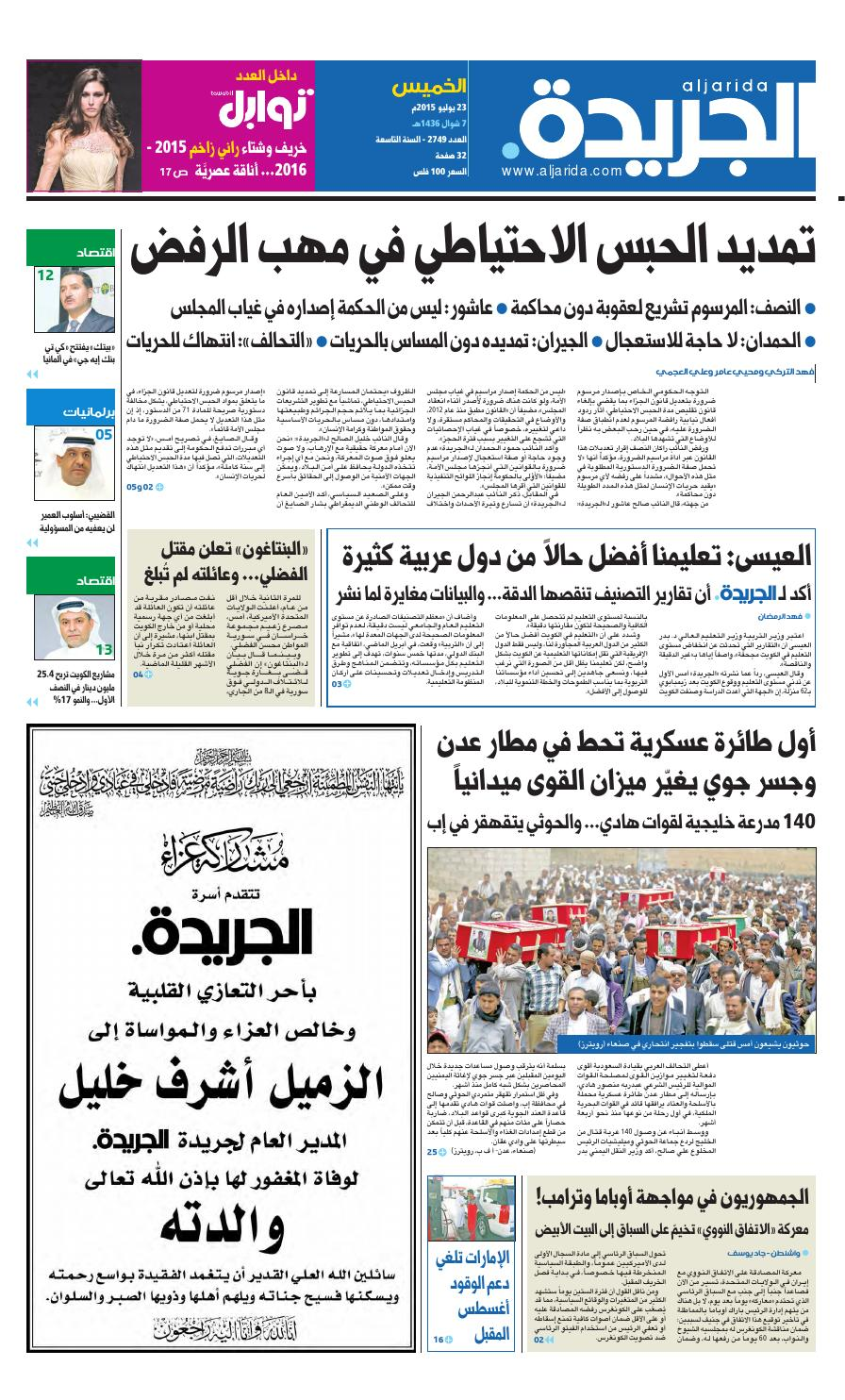cbaaa0f35 عدد الجريدة 23 يوليو 2015 by Aljarida Newspaper - issuu