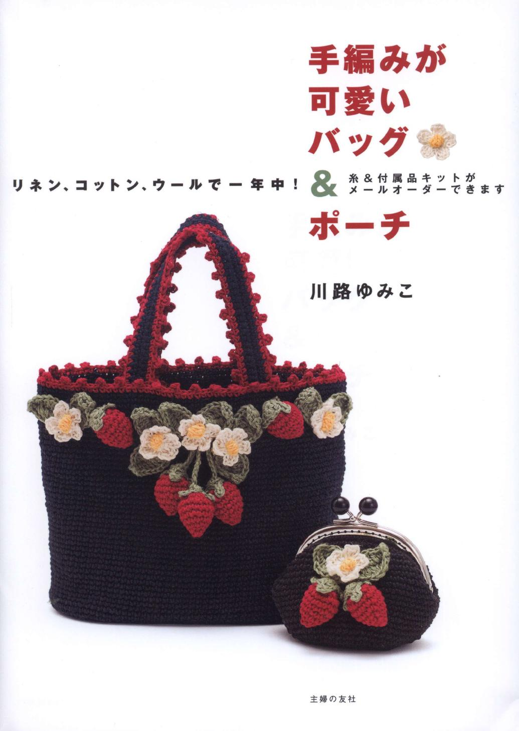 Crochet and knit cute bag and pouch