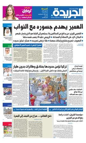 0aa972220b1bf عدد الجريدة 24 يوليو 2015 by Aljarida Newspaper - issuu